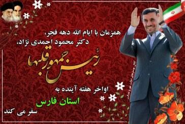 سفر محمود احمدی نژاد به شیراز و چند پیشنهاد!