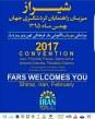 راهنمایان گردشگری ۴۵ کشور جهان به شیراز می آیند