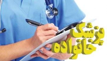 عقب نشینی «پزشک خانواده» در فارس