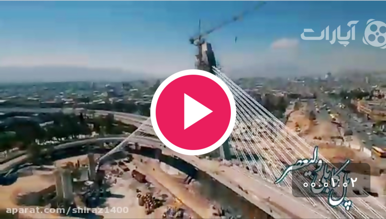 ویدیو: آخرین مراحل آماده سازی پل کابلی ولیعصر شیراز
