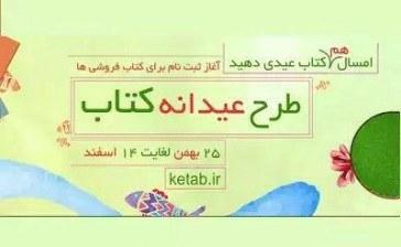 اجرای طرح عیدانه کتاب از ۱۵ اسفند در کتابفروشیها