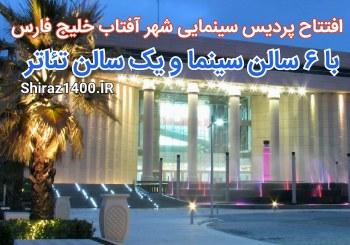 افتتاح پردیس سینمایی شهر آفتاب شیراز در مجتمع خلیج فارس، بزودی
