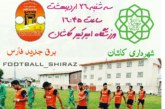 برق نوین شیراز راهی پلی آف شد
