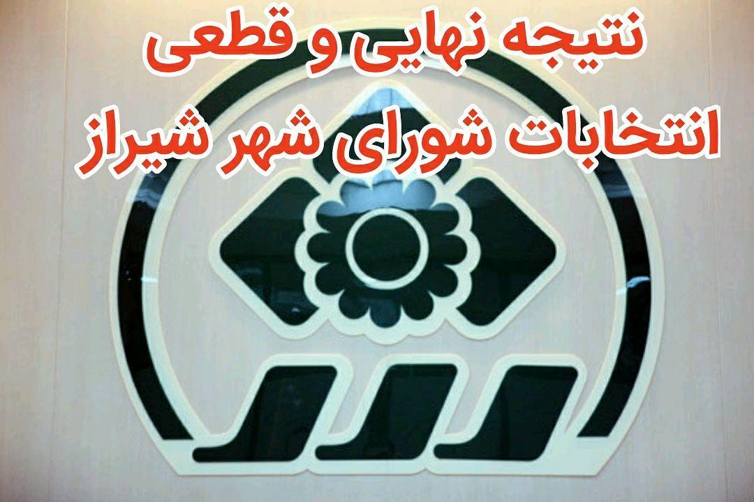 نتایج نهایی انتخابات شورای شهر شیراز: پیروزی لیست امید و جای خالی تخصص!