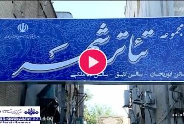 ویدئوئو : افتتاح تئاتر شهر شیراز