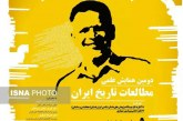 برگزاری يادروز عليرضا شاپور شهبازي در روز باستانشناس