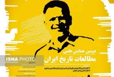 برگزاری یادروز علیرضا شاپور شهبازی در روز باستانشناس