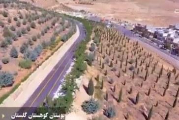 ویدئو : مروری بر بوستانهای ساخته شده در کلانشهر شیراز