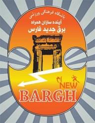 کسب چهارمین برد خانگی نارنجیپوشان شیرازی + خلاصه بازی