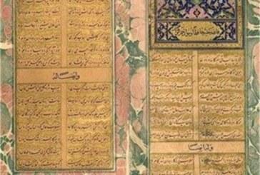 نسخههای خطی شاخص مکتب شیراز در دوره تیموری ثبت ملی میشود