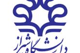 دانشگاه شیراز از بودجههای نفتی ضربه خورده است