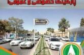 پیاده راه گردشگری حافظیه پارکینگ خصوصی و عمومی!