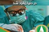 شیراز در انجام پنج نوع عمل جراحی قلب در دنیا زبانزد شد