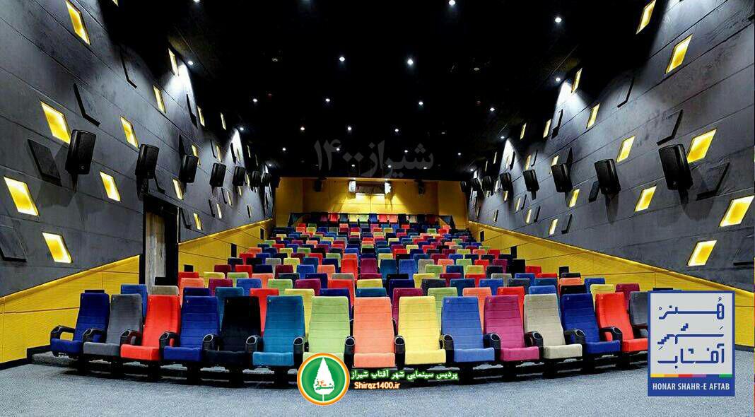 گزارش تصویری : تصاویر پردیس سینمایی شهر آفتاب مجتمع خلیج فارس شیراز + برنامه اکران