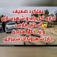 عملکرد سوال برانگیز اداره راه و شهرسازی در ساماندهی کمربندی و کنارگذرهای شیراز