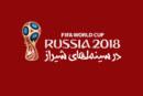 سینماهای نمایش دهنده جام جهانی در شیراز