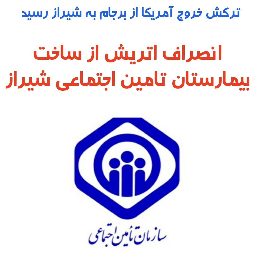 انصراف اتریش از ساخت بیمارستان تأمین اجتماعی شیراز
