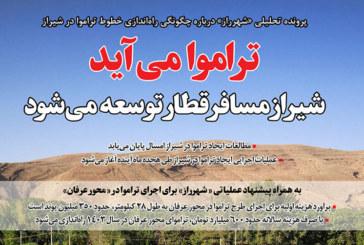 تراموا به شیراز می آید؟