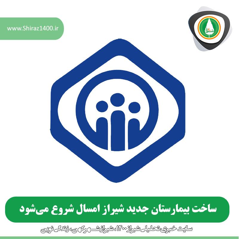 ساخت بیمارستان جدید شیراز امسال شروع میشود