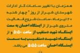 تغییر ساعت مترو شیراز