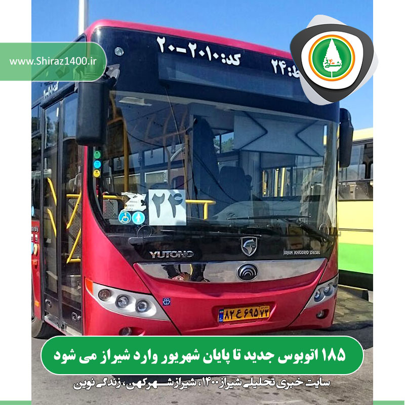 ۱۸۵ اتوبوس جدید تا پایان شهریور وارد شیراز می شود