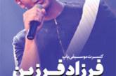 کنسرت فرزاد فرزین در شیراز
