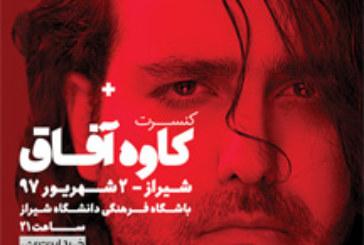 کنسرت کاوه آفاق در شیراز