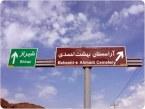 تعطیلی کامل آرامستان دارالرحمه شیراز تا ۲ ماه آینده