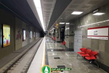 گزارش تصویری : ایستگاه مترو غدیر