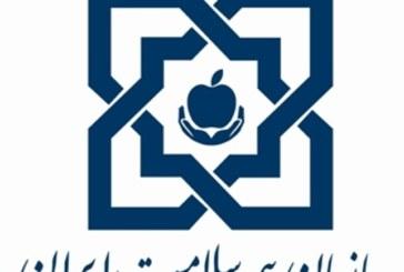 پرداخت بدهی بیمه سلامت به بیمارستانهای فارس+ویدئو