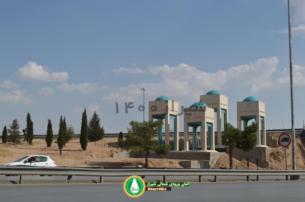 بررسی المان ورودی های شیراز / قسمت دوم: المان ورودی شمالی