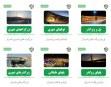 اطلاعات کامل پروژه های عمرانی از گذشته تا کنون شیراز را در شیراز۱۴۰۰ ببینید
