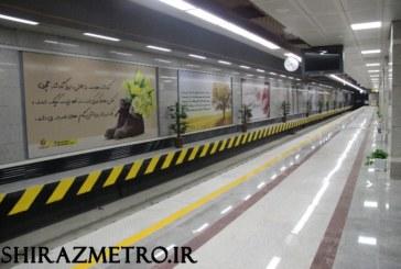 ایستگاه مترو دستغیب ( گل سرخ ) شیراز