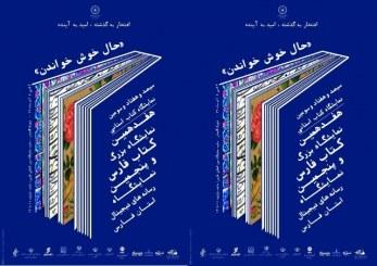 برگزاری هفدهمین نمایشگاه کتاب فارس از سوم تا هشتم آذرماه