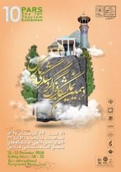 گشایش دهمین نمایشگاه بزرگ گردشگری پارس