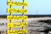قطعه ۱۰ پروژه راهآهن بوشهر – شیراز با حضور وزیر راه کلنگزنی شد