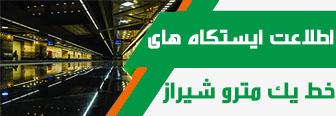 مترو ۱