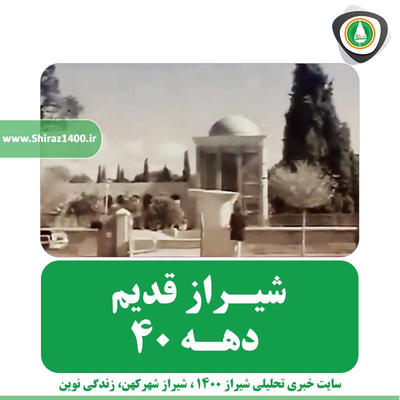 شیراز دهه ۴۰