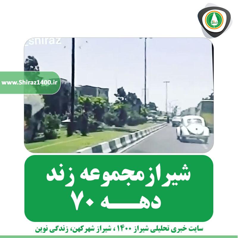 شیراز ارگ کریمخان زند دهه ۷۰