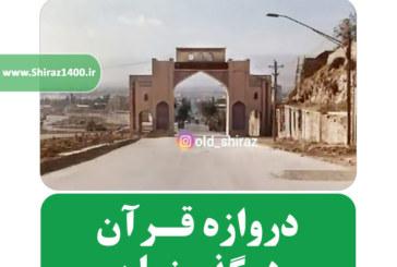 دروازه قرآن در گذر زمان