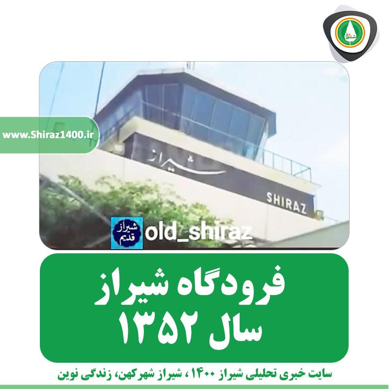 فرودگاه شیراز سال ۱۳۵۲