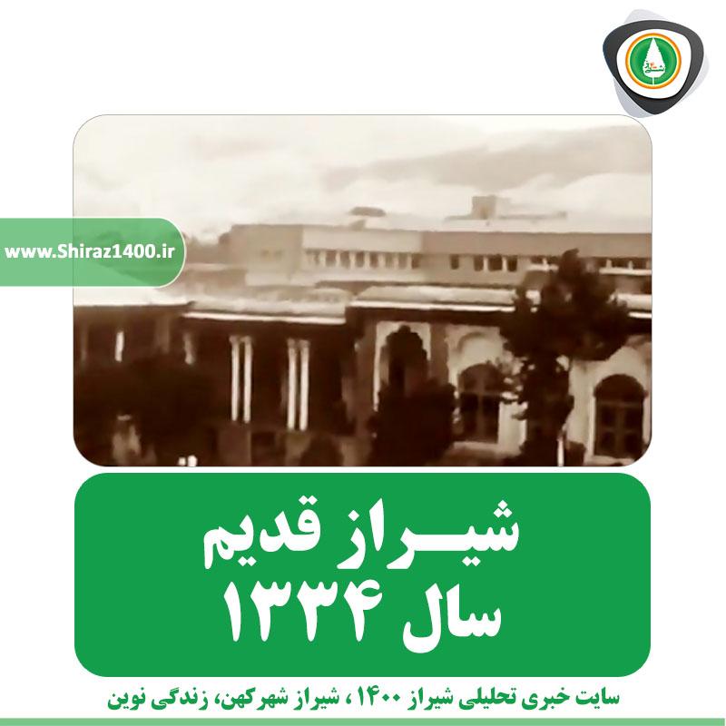 شیراز سال ۱۳۳۴