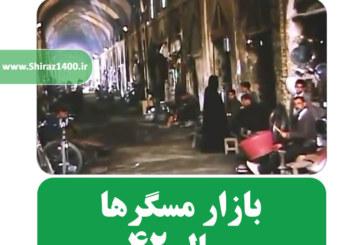 بازار مسگرهای شیراز سال ۴۲