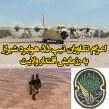 ویدئو : اعزام تکاوران تیپ ۵۵ هوابرد شیراز به رزمایش اقتدار ولایت