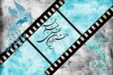 همه فیلمهای جشنواره فجر در شیراز اکران میشود