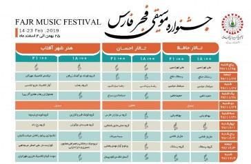 برنامه جشنواره موسیقی فجر ۹۷ شیراز