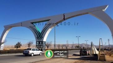 گزارش تصویری : نماد ورودی شهر صدرا