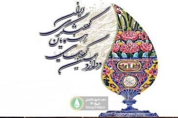 گردهمایی راهنمایان گردشگری ایران در شیراز