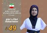 انتخاب دختر شیرازی به عنوان برترین پاراتکواندوکار جهان
