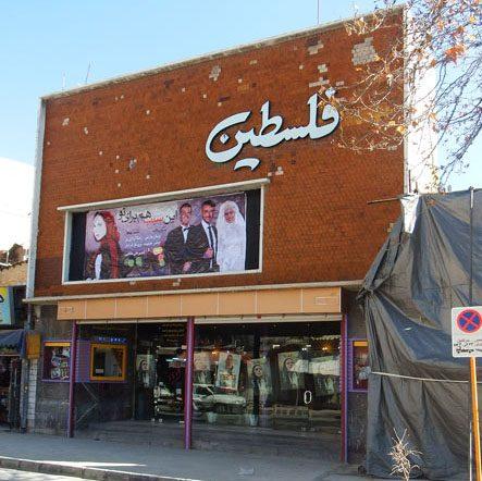 برنامه اکران سینما فلسطین شیراز